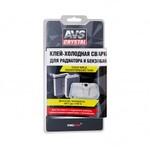 Холодная сварка-клей быстрого действия (радиатор, бензобак) 55 гр AVS AVK-108